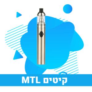קיטים MTL