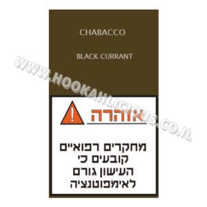 תערובת תה (דומדמניות שחורות) chabacco Black Currant