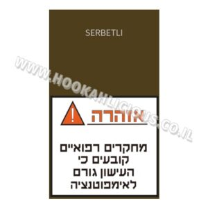(אפרסק עם פרות יער) Serbetli Ice Berry Peach