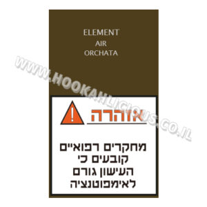 (קפה שקדים) ELEMENT AIR Orchata